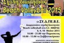 ΕΠΙΤΥΧΟΝΤΕΣ ΣΧΟΛΗΣ ΔΙΑΙΤΗΤΩΝ BEACH VOLLEYBALL ΜΑΪΟΥ 2015